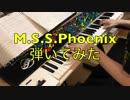 【ピアノ】M.S.S.Phoenix 弾いてみた【横アリ】
