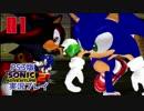 【PS3版SA2】神ゲーと名高いソニックアドベンチャー2を実況プレイ【01】
