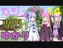 【Rainbow Six Siege】カジュアル専門ゆかりのR6S【ボイロ実況14】