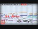 【フル歌詞付カラオケ】ライオン【マクロスF OP】(May'n/中島愛)【野田工房cover】