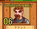 頑張る社会人のための【STARDEW VALLEY】プレイ動画06回