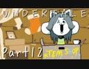 【UNDERTALE】ちていのせかいの物語【フルボイス実況】Part12