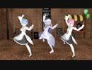 【Re:ゼロMMD】懐かしいLOVE&JOYを踊って貰いました【固定カメラ】