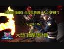 【地球防衛軍5】今度は普通にR:INF縛りM061 大型円盤撃墜計画