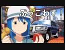 【三ツ星カラーズ】琴ちゃんが車をぶっ壊す動画