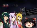 ボイロ3人娘のトワイライトシンドローム6-前 thumbnail
