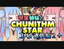 琴葉姉妹と CHUNITHM STAR☆彡 お米返し編2【VOICEROID実況】