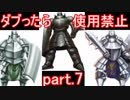 【千年戦争アイギス】ダブったら使用禁止part.7【ドッペルゲンガー縛り】