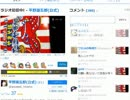 平野源五郎のツイキャス 2018年 3月18日 4/4