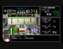 【TAS】電車でGO!プロフェッショナル仕様part11-2【ゆっくり実況】