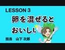 S.E.M レッスン動画 LESSON3 卵を混ぜるとおいしい理由(ワケ)