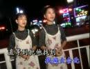 渡哲也『東京流れ者』北京語版1…桜花姉妹「愛人在台北」