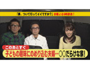 家、ついて行ってイイですか?(明け方) 2018/3/19放送分