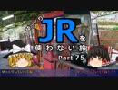 【ゆっくり】 JRを使わない旅 / part 75