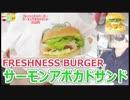 第37位:FRESHNESS BURGER サーモンアボカドサンド【バーガー探訪】 thumbnail