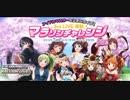 アイドルマスターミリオンライブ!3rd LIVE マラソンチャレンジ ボイス集