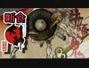 PS4版大神絶景版を4:3で断食クリア part56