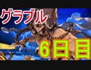 【グラブル】無料ガチャ6日目!結果は!【ガチャ184】