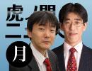【DHC】3/19(月) 原英史×岸博幸×居島一平【虎ノ門ニュース】