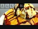 第77位:【料理】料理ガチ初心者が挑戦!ホットケーキ【えんもち飯】