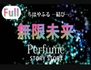 【フル歌詞】無限未来『ちはやふる -結び-』主題歌 Perfume Mugen Mirai Cover