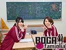 【大坪由佳&東内マリ子】-ボガファミリア-第34回【BOGAfamiglia】