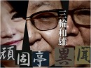 【頑固亭異聞】「森友」騒動の罠を見落とすな[桜H30/3/19]