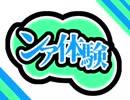 ンア体験(全3問)