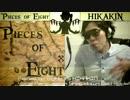 Pieces of Eight VS HIKAKIN ボイパ対決 Bad Apple!!