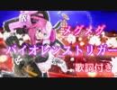 【#コンパス】メグメグ_バイオレンストリガー(歌詞付き) thumbnail