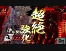 戦国大戦2をしつこく要求し続ける戦国大戦実況動画【part45】
