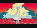 姫歌美❀ - ヨヒラ【歌ってみた】