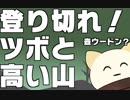 【^_^】壺のゲームだよ!