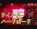 【Plague Inc】悪魔の実況者