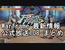 Warframe 3/17 最新情報 公式放送108まとめ【字幕】
