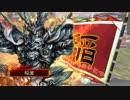 【三国志大戦4】セキララDIVE35【三品】