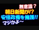 朝日新聞 安倍政権を擁護する結果に!?