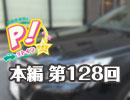 【第128回】高森奈津美のP!ットイン★ラジオ [ゲスト:牧野由依さん]