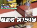 【延長戦#154】れい&ゆいの文化放送ホームランラジオ!