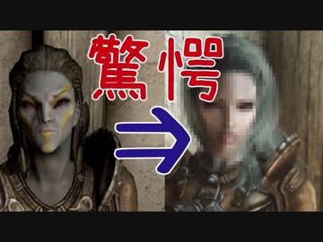 【Skyrim】MODで仕様変更!?超難易度と化したスカイリム♯1【鬼畜】