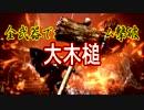 全武器でカンストヨーム撃破【大木槌】