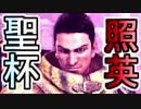 【歴戦死闘編】照英とプロハン4人のMHW実況GameCamp03