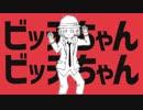 第62位:【DIABOLIKLOVERS】ビッチちゃんビッチちゃん歌ってみた【替え歌】
