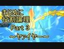 【USUM】まじめに役割論理~ヤァイヤー~【Part3】