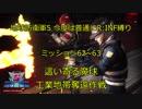 【地球防衛軍5】今度は普通にR:INF縛りM062~063 這い寄る魔球~工業地帯奪還作戦