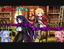 【控えめ実況】ルフランの地下迷宮と魔女ノ旅団(PS4) その23 【琴葉姉妹】