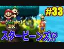 【マリオ&ルイージRPG1 DX】ブラザーアクションRPGを実況プレイ!!【Part33】