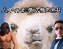 バットマン(淫夢)の音声素材よくばりセット※2018/08/04更新