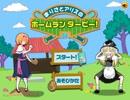 UDK姉貴のホームランダービー! thumbnail
