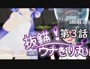 【F:BS】抜錨!ウナきり丸#3【VOICEROID実況】